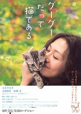image of drama Gou Gou The Cat (2014) [JDRAMA]